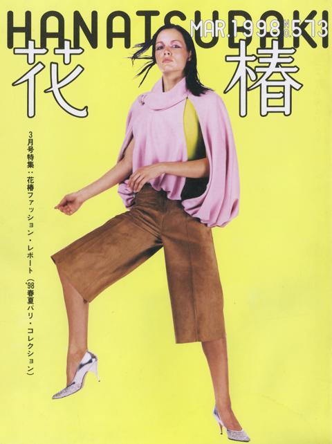 hanatsubaki_1998mar_1.jpg
