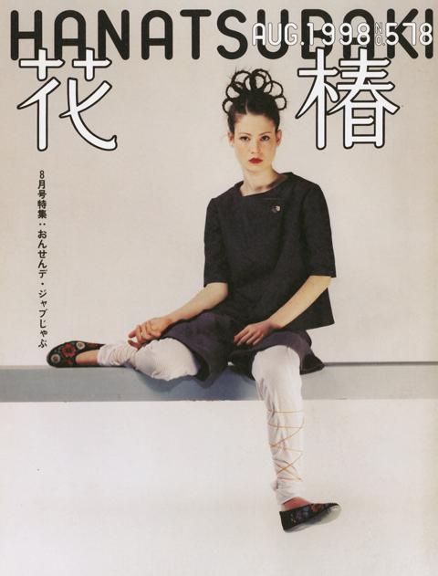 hanatsubaki_aug1998.jpg