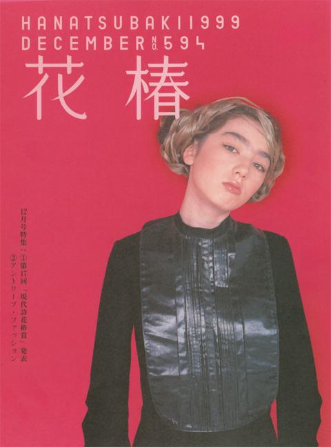 hanatsubaki_dec1999.jpg
