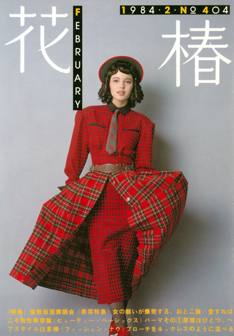 hanatsubaki_feb1984.jpg