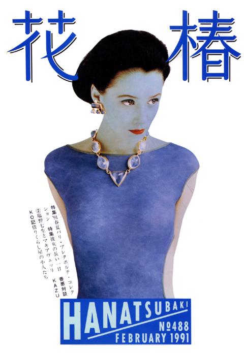hanatsubaki_feb1991.jpg