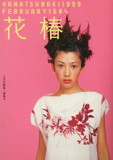 hanatsubaki_feb1999.jpg