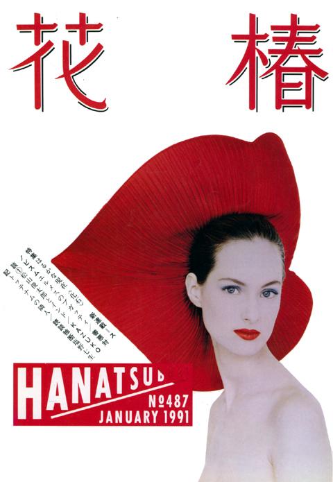 hanatsubaki_jan1991.jpg