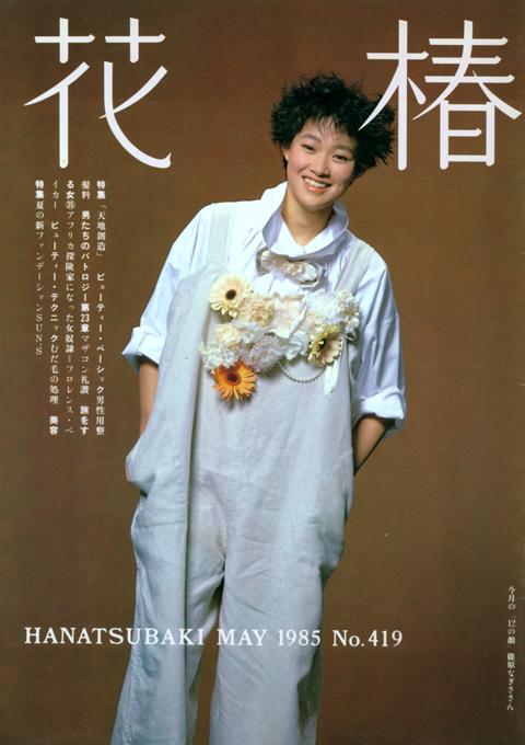 hanatsubaki_may1985_1.jpg