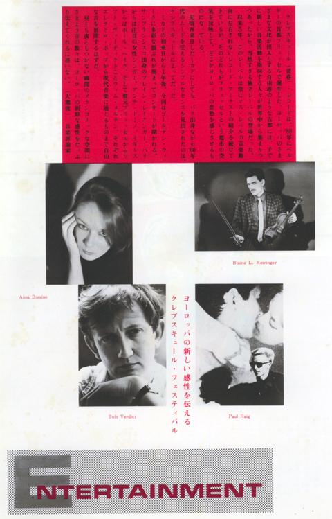 hanatsubaki_may1985_6.jpg