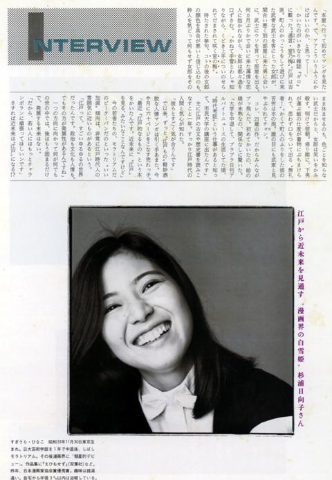 hanatsubaki_may1985_7.jpg