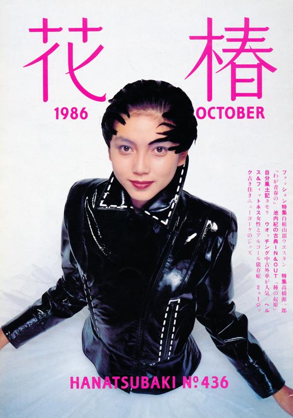 hanatsubaki_oct1986_1.jpg