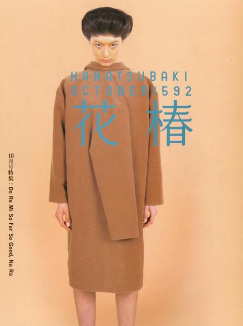 hanatsubaki_oct1999.jpg