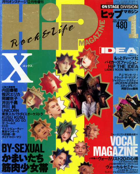 hipmag_dec1990_1.jpg