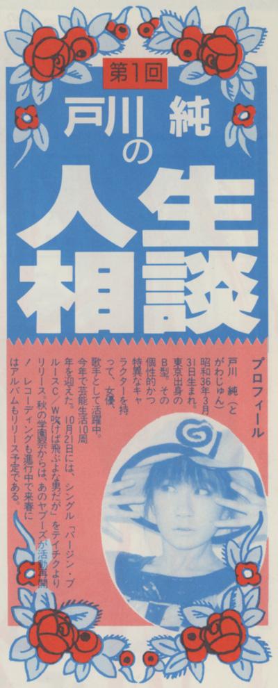 hipmag_dec1990_2.jpg