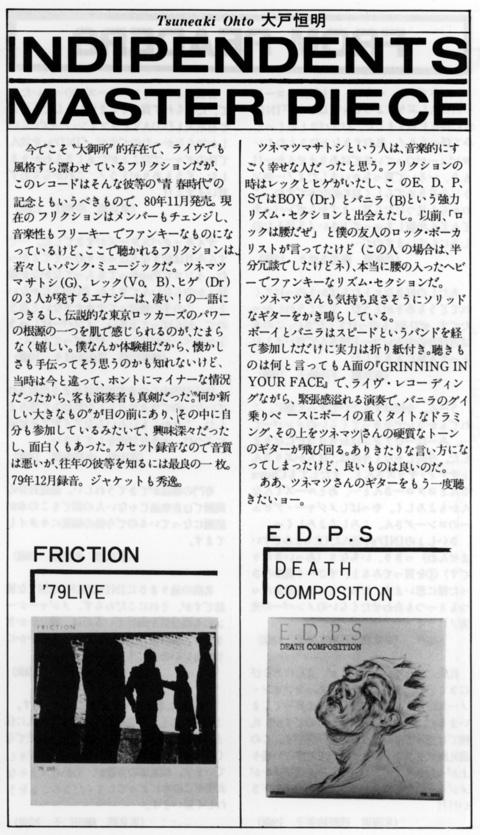 inds_mar1986_5.jpg