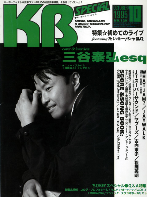 kbspecial_1995oct_1.jpg
