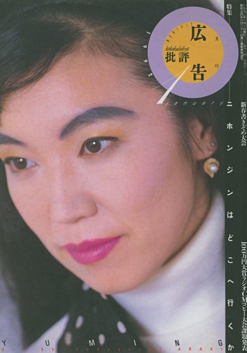 kokoku-hihyo_jan1992_1.jpg
