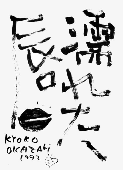 kokoku-hihyo_jan1992_4.jpg
