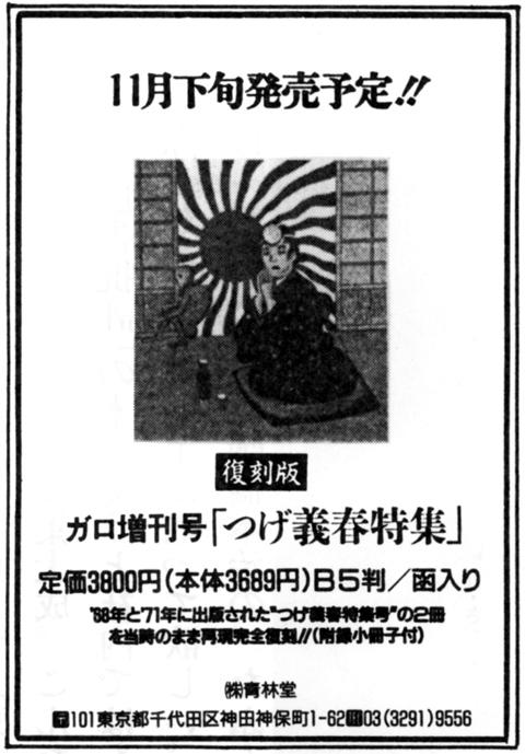 kokoku-hihyo_jan1992_5.jpg