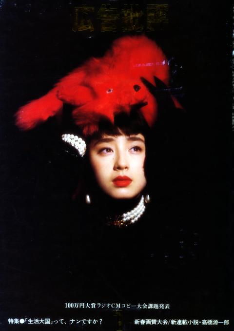kokoku-hihyo_jan1993_1.jpg