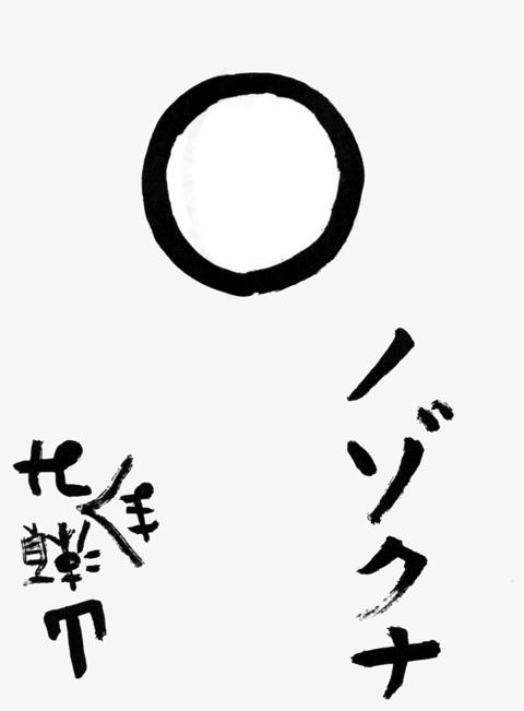 kokoku-hihyo_jan1993_3.jpg