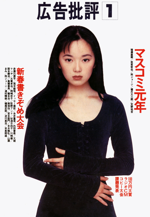 kokoku-hihyo_jan1994_1.jpg