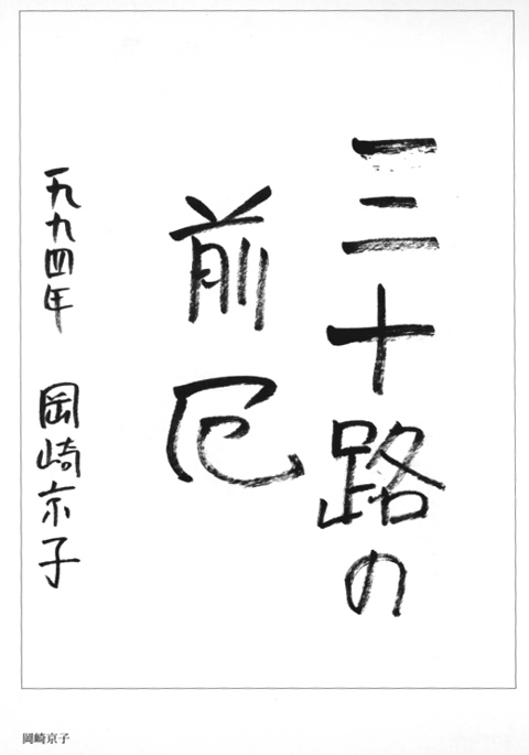 kokoku-hihyo_jan1994_3.jpg