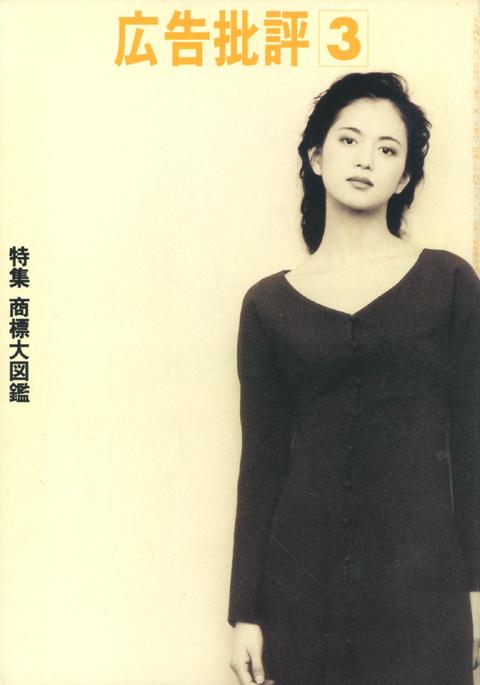kokoku-hihyo_mar1994.jpg