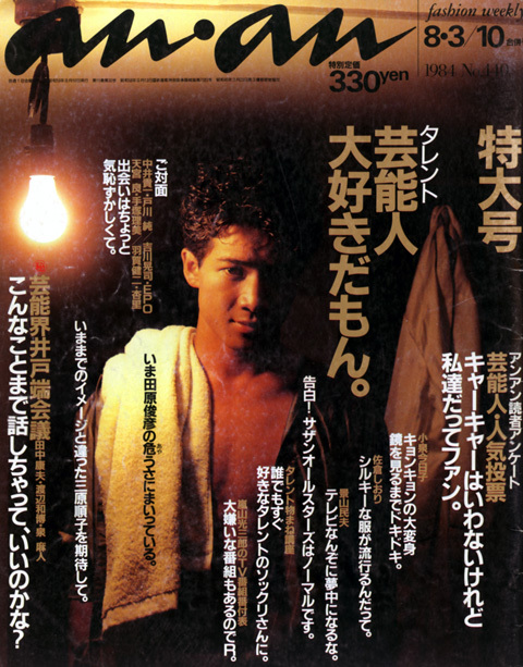 anan_1984-3aug_1.jpg