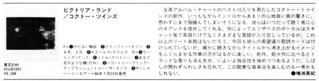 fmfan_11aug1986_4.jpg
