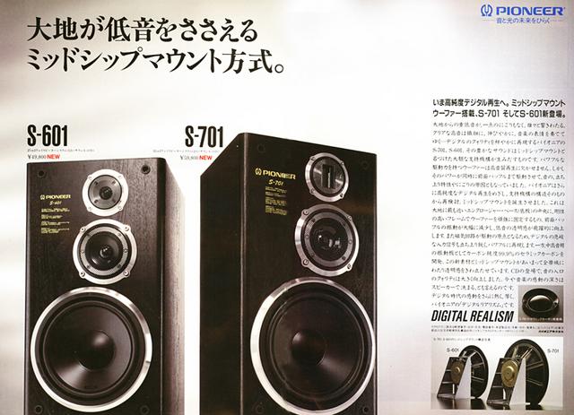 fmfan_15dec1986_2.jpg