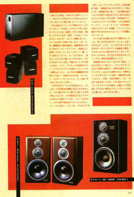 fmfan_15dec1986_4.jpg