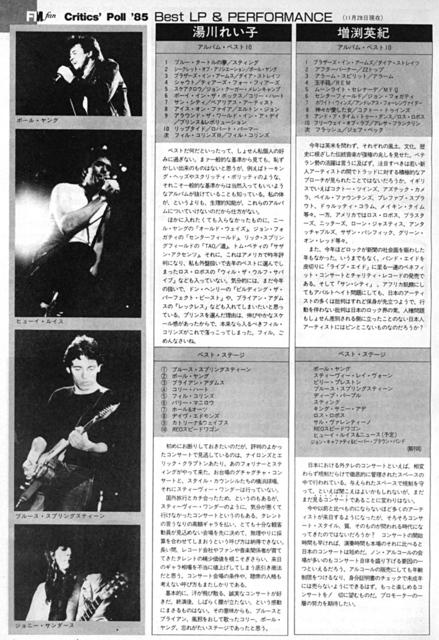 fmfan_16dec1985_4.jpg