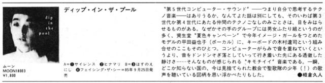 fmfan_21oct1985_3.jpg