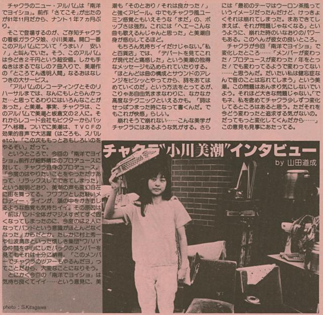 rockinf_1983jul_7.jpg