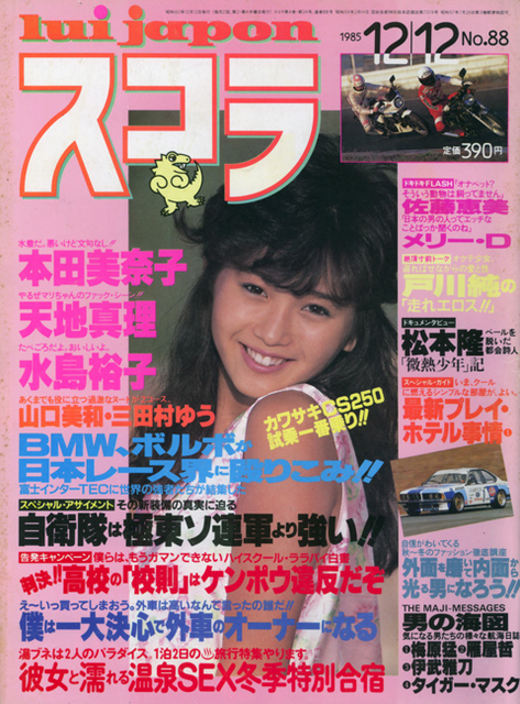 sukora_12dec1985_1.jpg