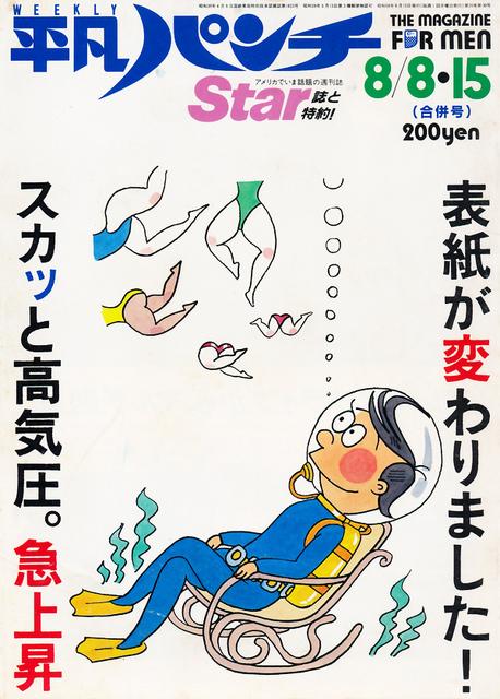 weekly-heibonpunch_8aug1983_1.jpg