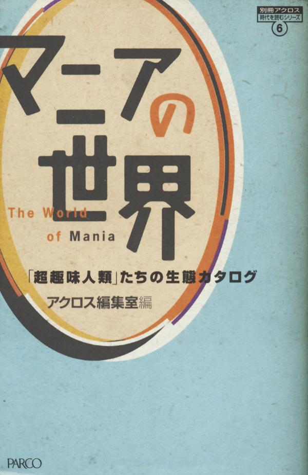 mania_1.jpg