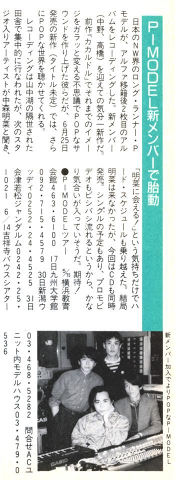 moga1986jun_3.jpg