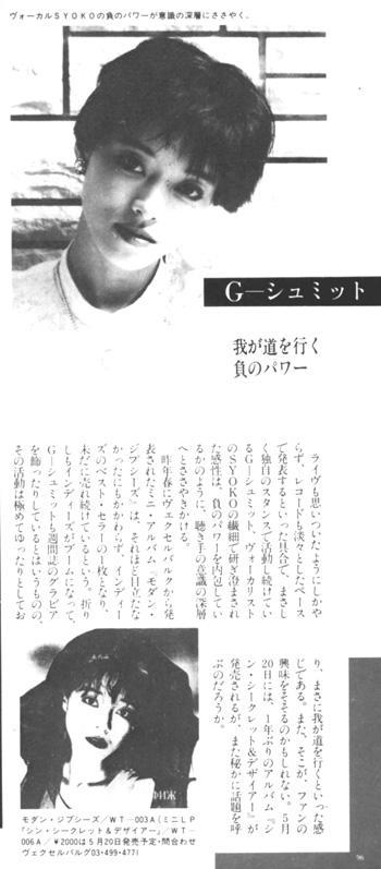 moga1986jun_4.jpg