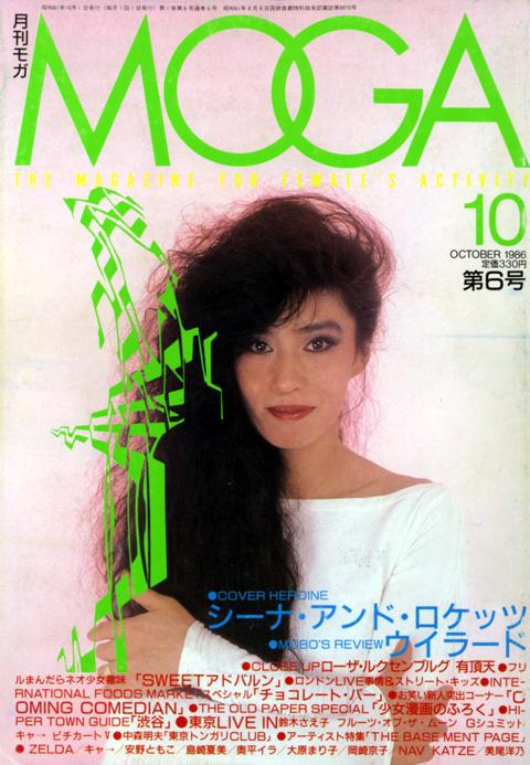 moga1986oct_1.jpg