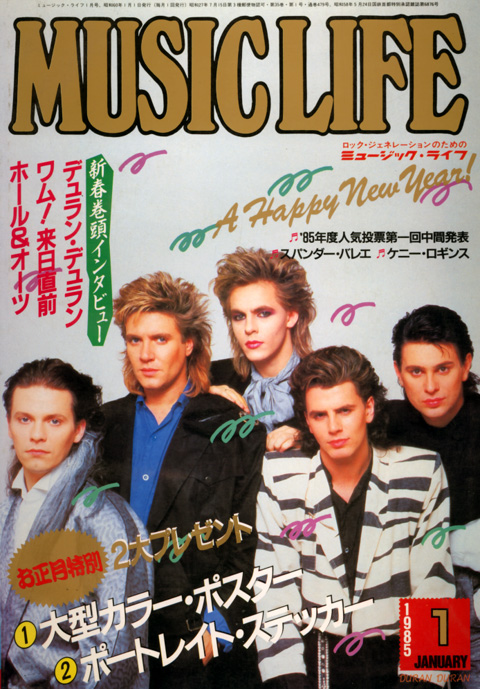 musiclife_jan1985_1.jpg