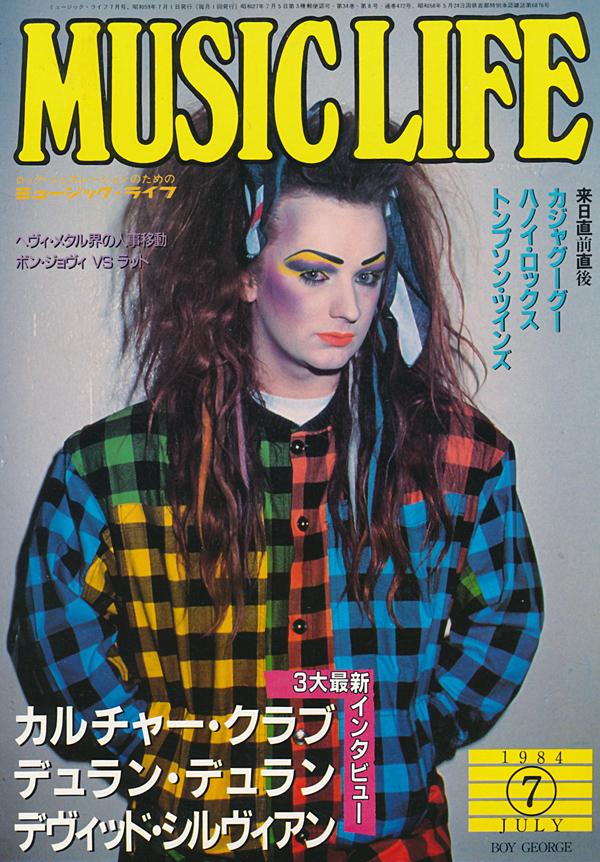 musiclife_jul84_1.jpg