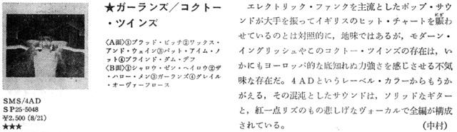 musiclife_sep1983_4.jpg