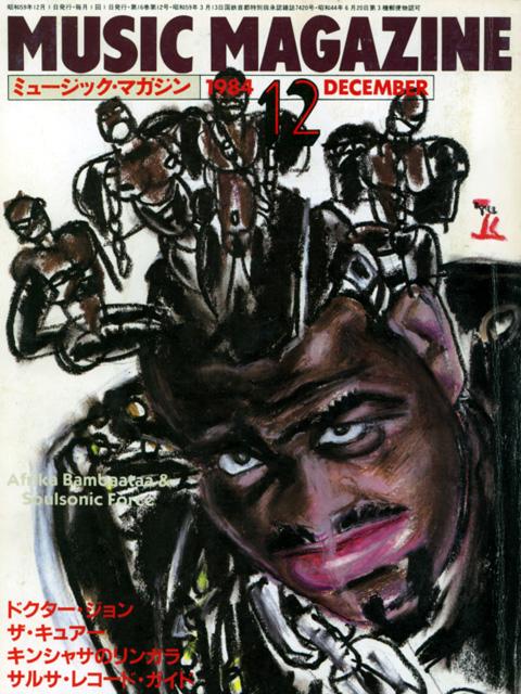 musicmagazine_1984dec_1.jpg