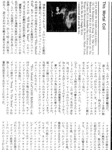musicmagazine_1984dec_2.jpg