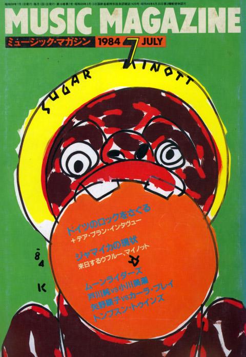 musicmagazine_1984jul_1.jpg