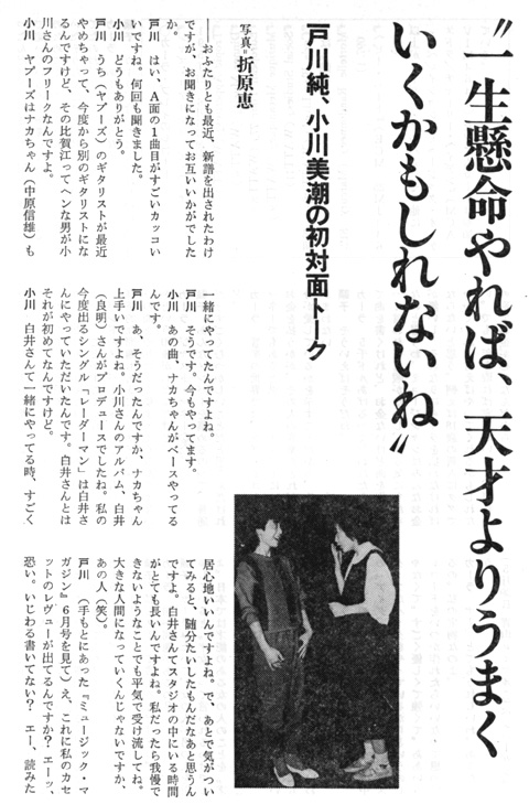 musicmagazine_1984jul_2.jpg
