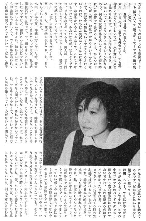 musicmagazine_1984jul_3.jpg