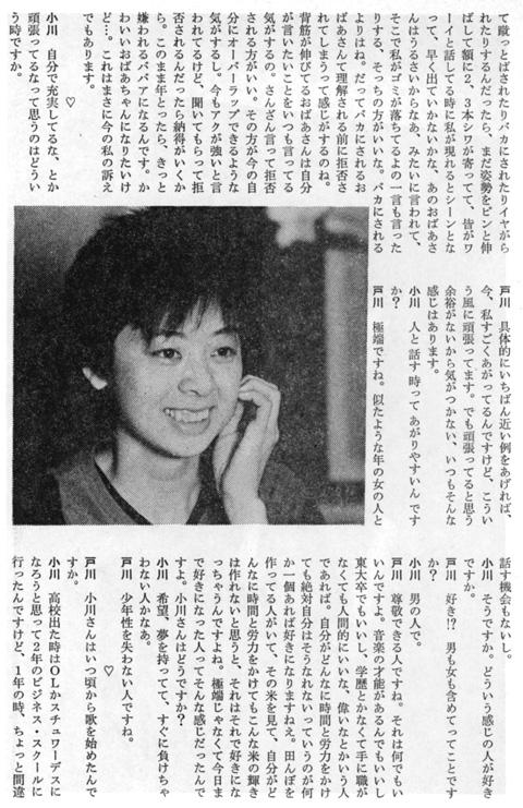 musicmagazine_1984jul_4.jpg