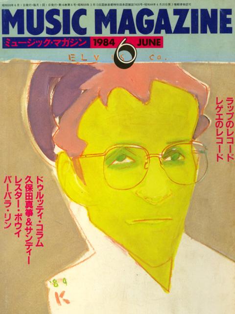 musicmagazine_1984jun_1.jpg