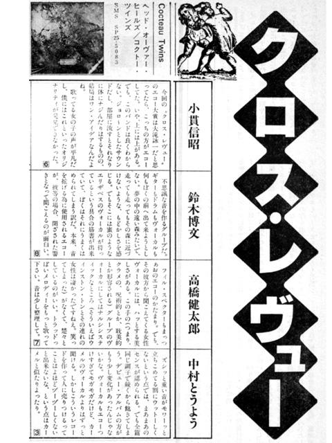 musicmagazine_1984jun_2.jpg