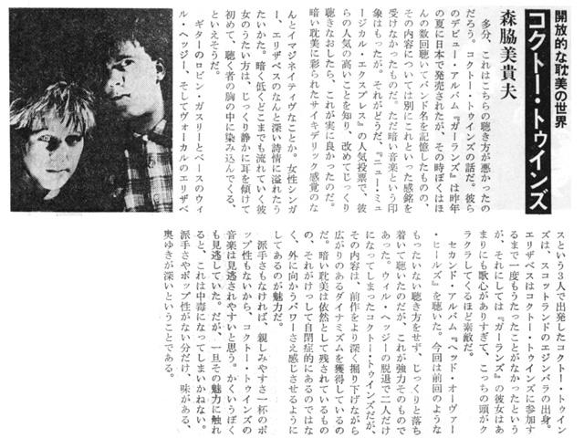 musicmagazine_1984may_2.jpg