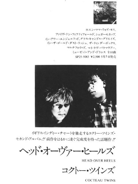 musicmagazine_1984may_3.jpg